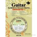 古典吉他名曲大全<一>內附演奏DVD+MP3