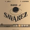 SAVAREZ 520J(超高張力)古典弦【法國製/520-J/520 J】