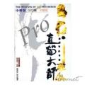 直笛大師-中音笛技巧篇(中級班)
