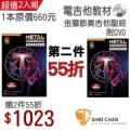 第二件55折►金屬節奏吉他聖經(電吉他教材)附DVD/ 平均一本511.5元