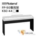 Roland電鋼琴 ► 樂蘭 FP50 專用架 KSC-44 數位鋼琴腳架 【FP-50/KSC44】