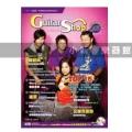 六弦百貨店 (43集)附CD+MP3