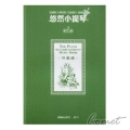 悠然小提琴教本-4之鋼琴伴奏譜