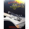 電吉他教學光碟 第一輯 初學吉他必看 內附教學手冊 中文發音(VCD)