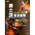 爵士鼓技法破解(DVD+CD+教學書)