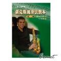 薩克斯風奏法教本(二) 附教學伴奏CD