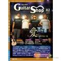 六弦百貨店 (82集)【吉他譜/六線譜/吉他教學】