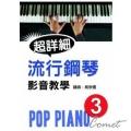 流行鋼琴超詳細影音教學 (三) (附DVD中文字幕&教材)