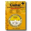 古典吉他名曲大全<二>內附演奏DVD+CD