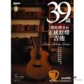 樂器購物 ► 39歲開始彈奏的正統原聲吉他 +1CD