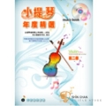 小提琴年度精選 (二)  附CD
