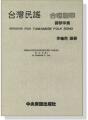 台灣民謠合唱精華(SATB)