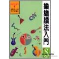 樂器購物 ▻ 樂譜讀法入門【本書乃把樂譜的讀法,將語言不易清楚說明的部分明確地呈現出來】