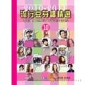 流行豆芽譜精選(2010-2011年)
