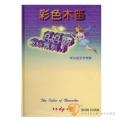 彩色木笛好好聽 教材系列 1 (附CD)