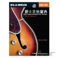 爵士吉他寶典 (附CD)