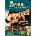 烏克麗麗譜►烏克麗麗指彈獨奏完整教程 附教學DVD(烏克麗麗譜)