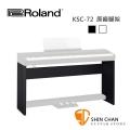 Roland 樂蘭 FP-60 專用 KSC-72 數位鋼琴腳架組 【FP60/KSC72】黑色/白色 可選