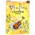 樂器購物 ► 小提琴問答集-給兒童的家長 【針對國內音樂環境及生態,幫助家長建立正確的音樂教育觀】