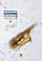 薩克斯風曲集(1):入門小品二十首【附CD】