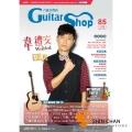 六弦百貨店 (85集)【吉他譜/六線譜/吉他教學】