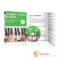 古典鋼琴入門自學影音課程(一) 附DVD
