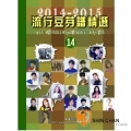 流行豆芽譜精選14 (2014-2015年)