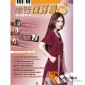 流行豆芽譜85集(五線譜/鋼琴譜/電子琴譜/電鋼琴/數位鋼琴譜)