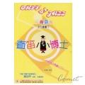 直笛小博士/中音笛入門篇(二)(書+範奏CD+伴奏CD)