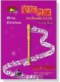 直笛合奏曲(聖誕音樂)
