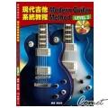 現代吉他系統教程 LEVEL 2 (附二片教學光碟)