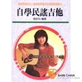 樂器購物 ▷ 自學民謠吉他【短時間任何人都容易學會的民謠歌曲彈奏法】