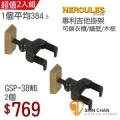 HERCULES GSP - 38WB 吉他掛架(2支入)(附螺絲 可鎖木板/牆壁/衣櫃)/ 平均每支只要384.5元