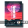 瘋狂電吉他(附CD)