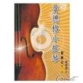 愛德格小提琴-習奏法2