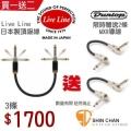 買一送二►Live Line 日本製造-金屬短導線 REV-15C(可180度調整)效果器專用短導線 (15公分) 【限時買LiveLine 送2條MXR效果器導線(市價600元)】