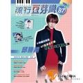 流行豆芽譜87集(五線譜/鋼琴譜/電子琴譜/電鋼琴/數位鋼琴譜)