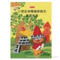 小朋友拜爾鋼琴教本 學習手冊