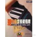 樂器購物 ► 現代錄音技術指南【提供了現代錄音技術相關技巧與觀念並配合大量圖片解說】