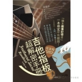 樂器購物網 ► 吉他指板超解密手冊-完全版【本手冊利用最適合記憶的「圖像記憶法」】