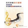 鋼琴教學 ► 如何演奏流行鋼琴:吳欣儒老師流行鋼琴超詳細影音教學全集 (5書+5DVD)