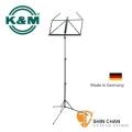 K&M►德國譜架 K&M 頂級小譜架-堅固防銹(德國製造) 100/1 Music stand