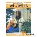 樂器購物商城 ▷ 初學吉他彈奏法【專為初學者所設計的吉他工具書】