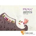 樂器購物 ► 福樂彈唱鋼琴教程3 鋼琴樂理【內附彩色貼紙】