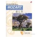 艾弗瑞古典鋼琴 莫札特