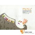 樂器購物 ► 福樂彈唱鋼琴教程2 鋼琴樂理【內附彩色貼紙】