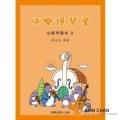 樂器專賣店 ► 快樂提琴屋 小提琴教本2+CD