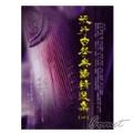流行古箏樂譜精選集 (一)