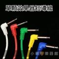 單顆效果器連接短導線×5條(15公分)