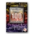 名曲100(上集)